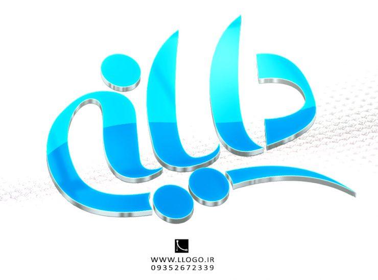 طراحی لوگو فروشگاه دایان شاپ