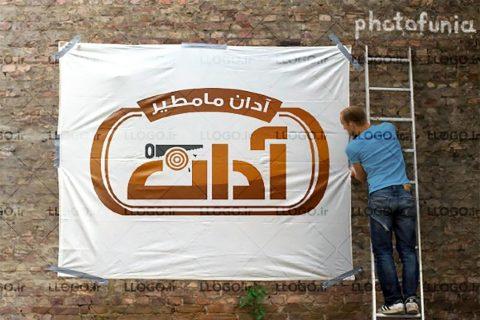 طراحی لوگو صنایع چوبی آدان