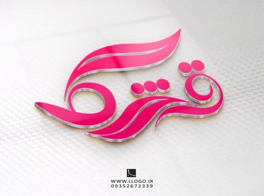 طراحی لوگو مجله خبری قشنگ