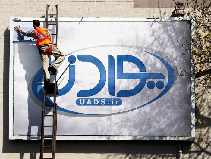 طراحی لوگو UADS