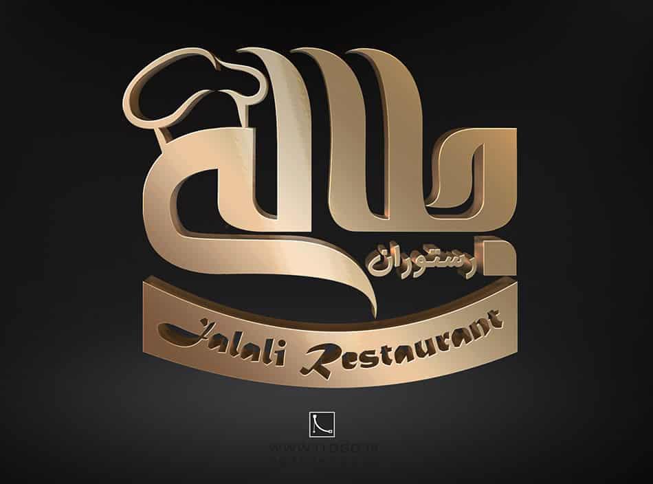 طراحی لوگو رستوران جلالی