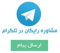مشاوره رایگان در تلگرام