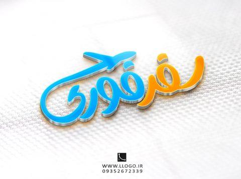 بایگانیها طراحی لوگو - طراحی آرم - ساخت لوگو - سایت طراحی لوگوطراحی لوگو آژانس هواپیمایی سفر فوری
