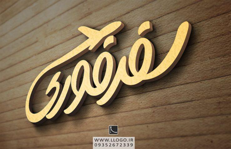طراحی لوگو آژانس هواپیمایی سفر فوری - طراحی آرم - ساخت لوگو - سایت ...طراحی لوگو آژانس هواپیمایی سفر فوری