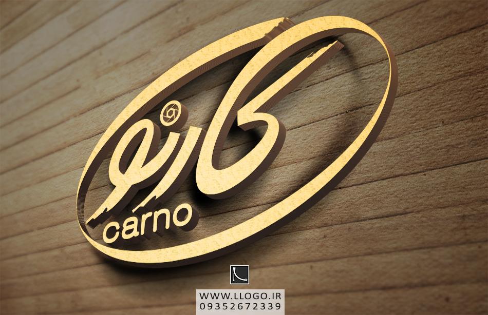 طراحی لوگو استودیو کارنو