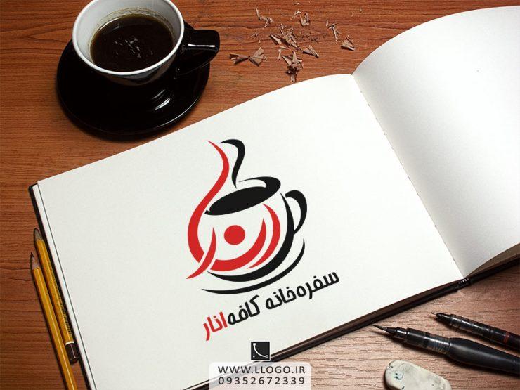 طراحی آرم کافه انار