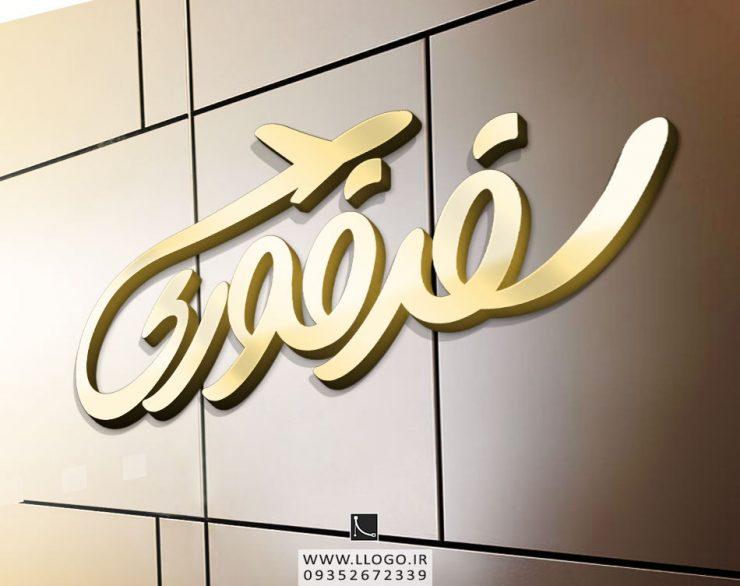 طراحی لوگو آژانس هواپیمایی سفر فوری
