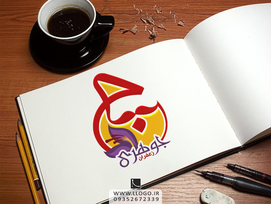 طراحی لوگو زعفران جوهری