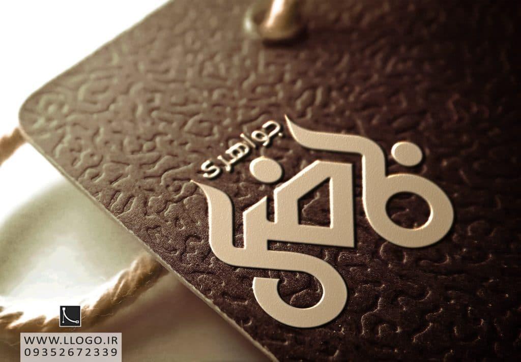 طراحی لوگو جواهری فاضل