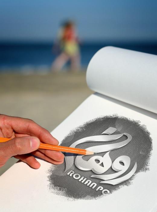 طراحی لوگو شخصی روهان - طراحی آرم - ساخت لوگو - سایت طراحی لوگوطراحی لوگو