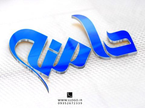 طراحی لوگو وب سایت دامنه