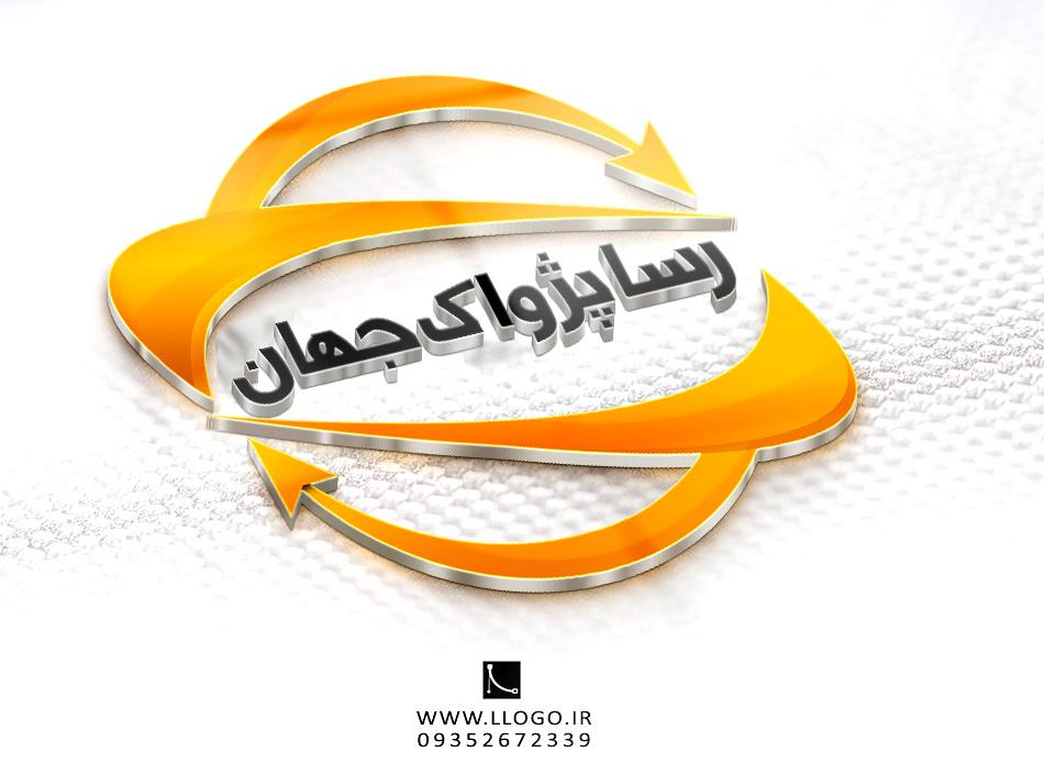 طراحی لوگو شرکت رسا پژواک جهان