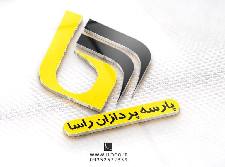 طراحی لوگو شرکت راسا