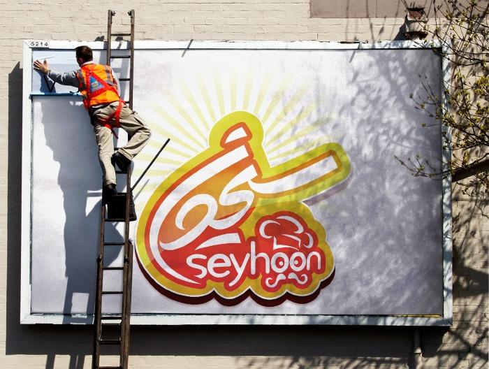 سفارش طراحی آرم رستوران سیحونسفارش طراحی لوگو رستوران سیحون