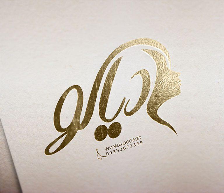 طراحی لوگو آرایشی دیاکو