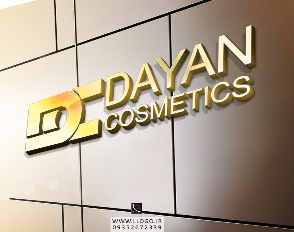 طراحی لوگو آرایشی و بهداشتی Dayan