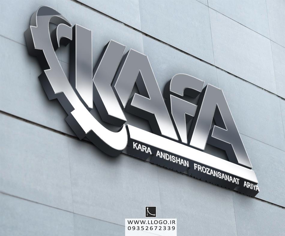 طراحی لوگو شرکت K.A.F.A