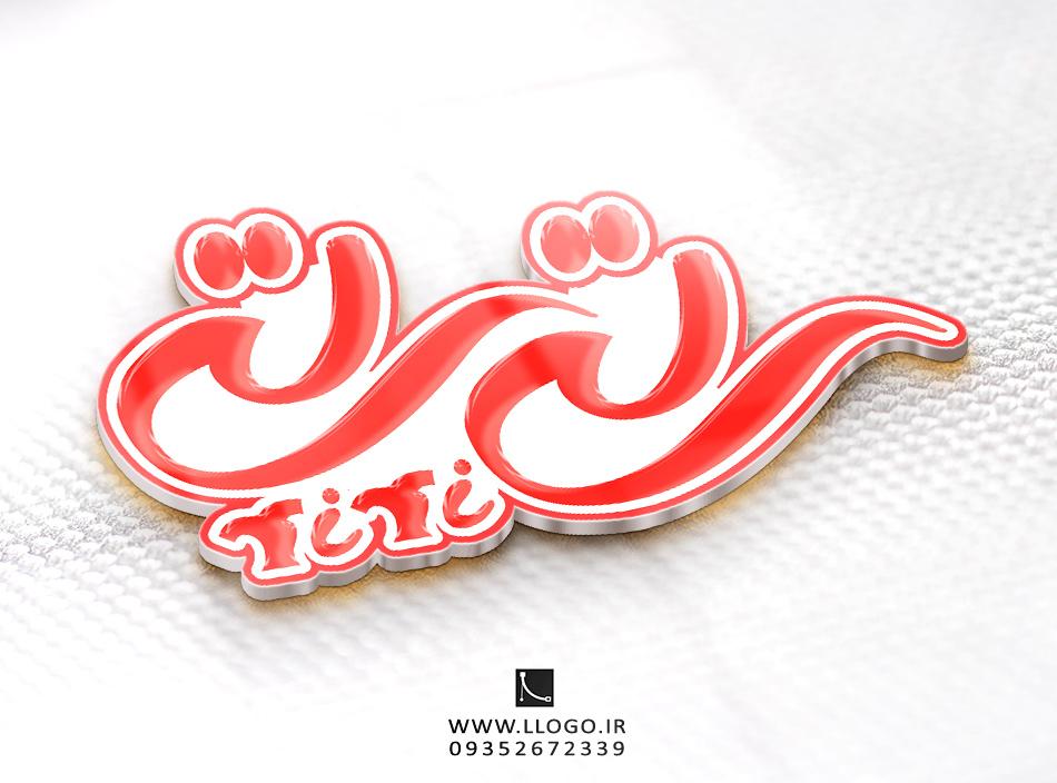 طراحی لوگو تولیدی لباس تی تی
