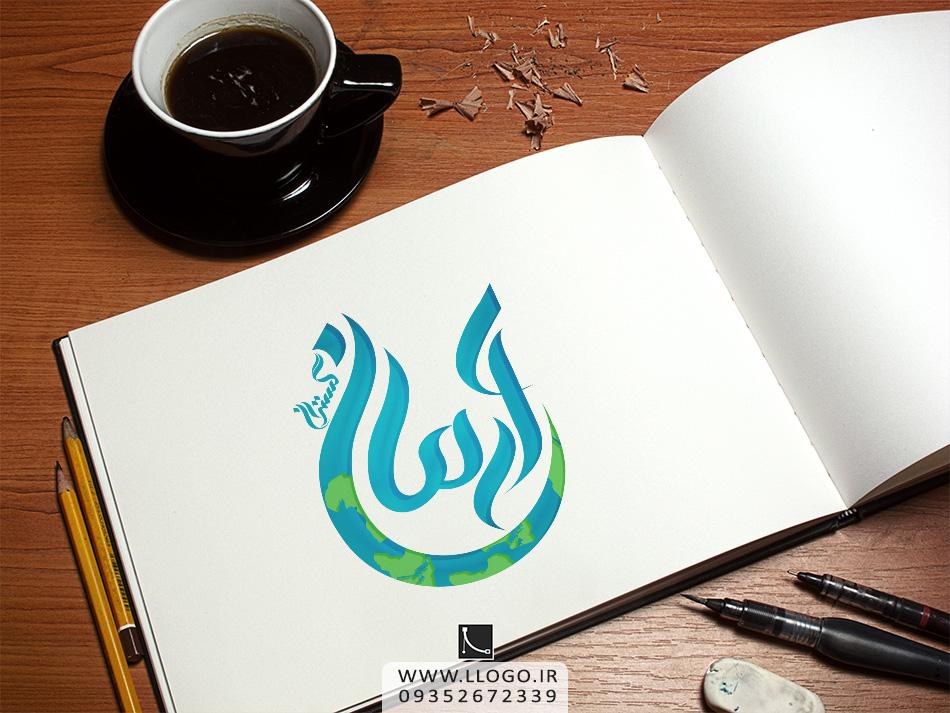 طراحی لوگو شرکت بازرگانی آرمان گستران - طراحی آرم - ساخت لوگو ...طراحی لوگو شرکت بازرگانی آرمان گستران