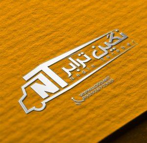 طراحی لوگو شرکت حمل و نقل نگین ترابر