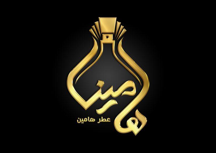 طراحی لوگو عطر هامین - طراحی آرم - ساخت لوگو - سایت طراحی لوگوطراحی لوگو عطر هامین