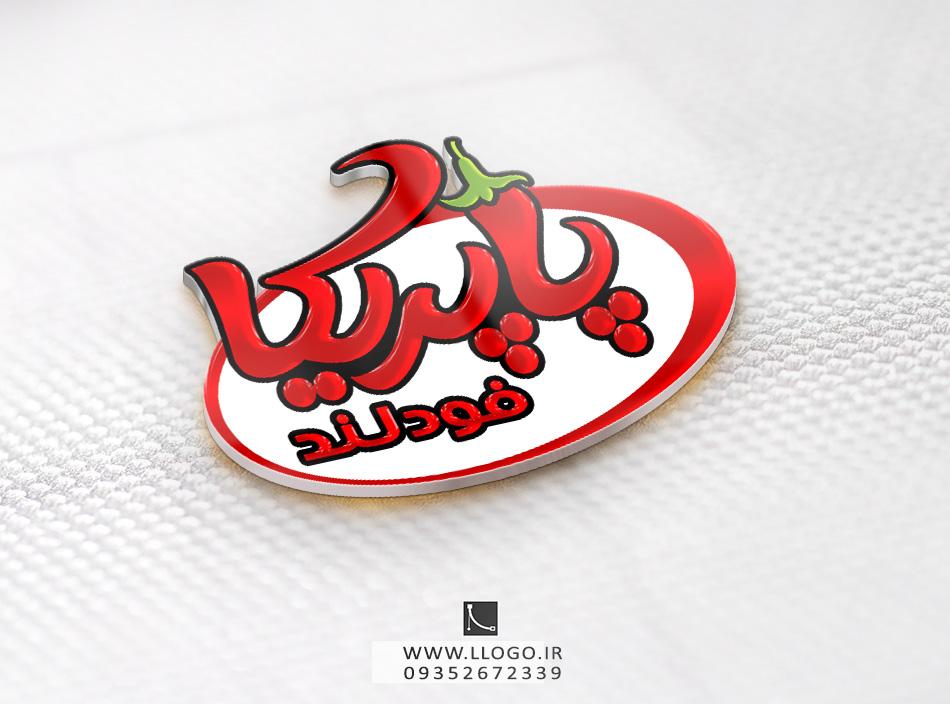 طراحی لوگو فست فود پابریکا