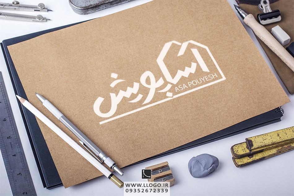 طراحی لوگو شرکت آسا پویش