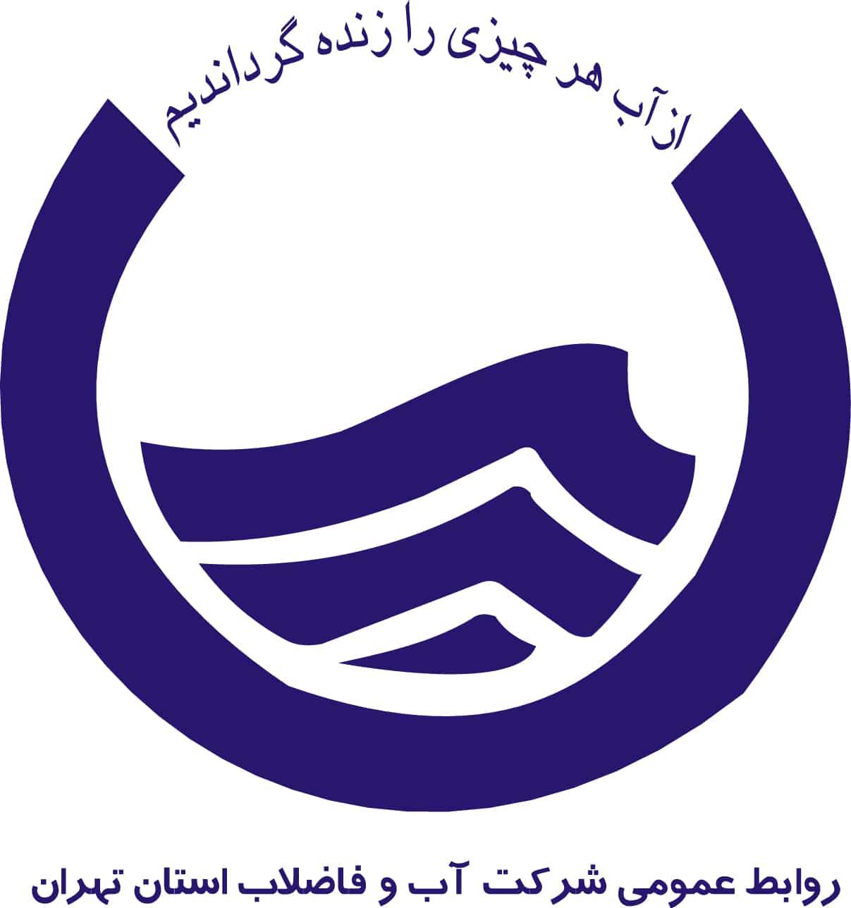 طراحی لوگو شرکت آب و فاضلاب