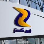 طراحی لوگو شرکت پخش زرین گستر