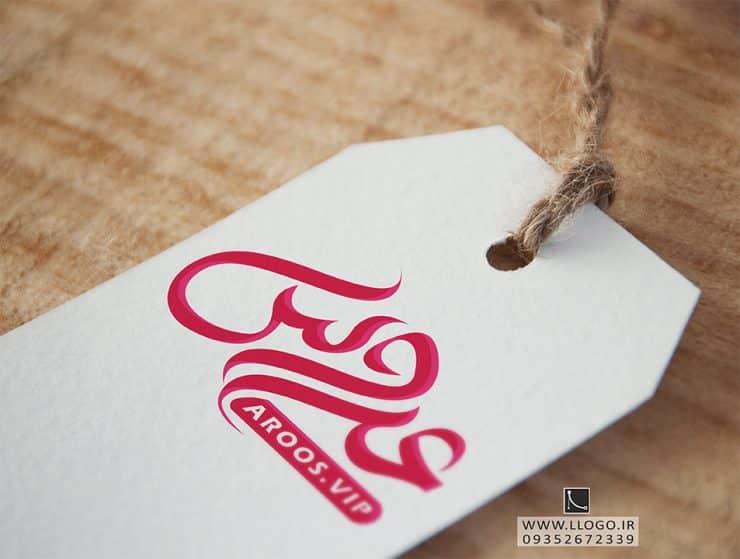 طراحی لوگو مزون عروس