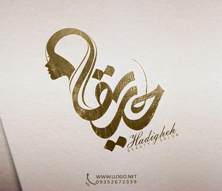 طراحی لوگوی آرایشگاه زنانه حدیقه