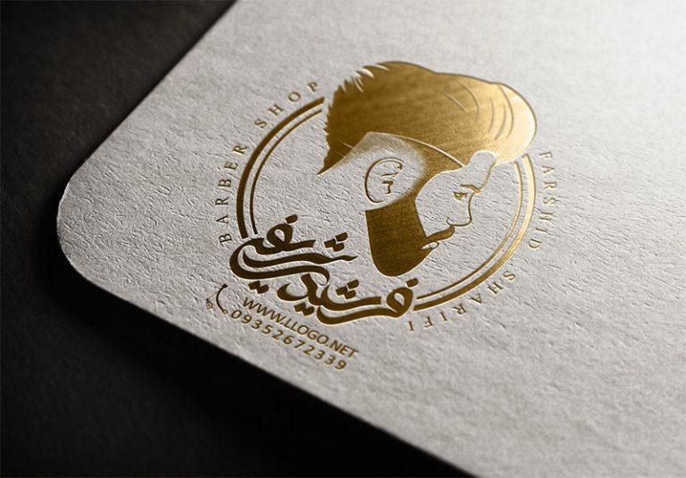 طراحی لوگوی آرایشگاه مردانه