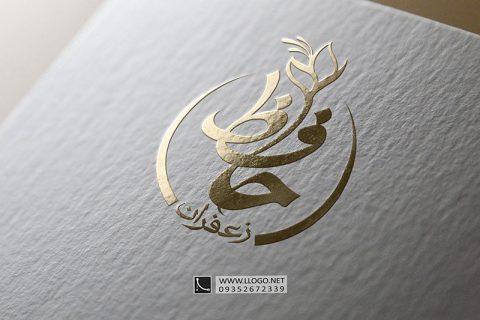 طراحی لوگوی زعفران حافظ