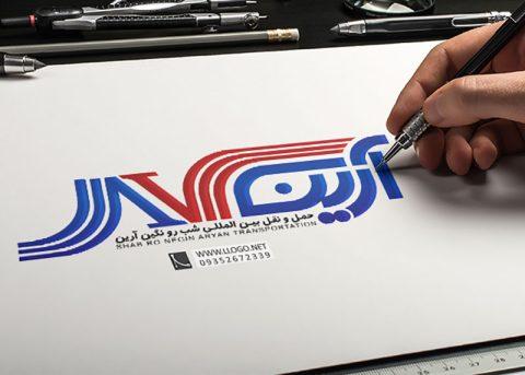 طراحی لوگو شرکت حمل و نقل آرین