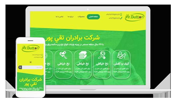 طراحی وبسایت شرکت بازرگانی