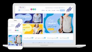 طراحی سایت فروشگاه لباس