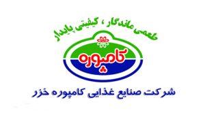 برند صنایع غذایی کامپوره